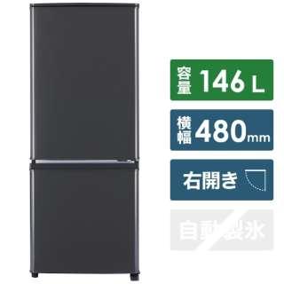 冷蔵庫 Pシリーズ マットチャコール MR-P15F-H [2ドア /右開きタイプ /146L] [冷凍室 46L]