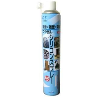 GS シリコンスプレー(ロング缶) 840ml #146680