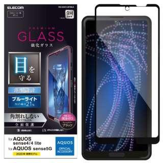 AQUOS sense4 AQUOS sense5G ガラスフィルム フルカバー フレーム付き ブルーライトカット ブラック PM-S205FLGFRBLB