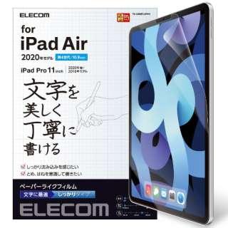 10.9インチ iPad Air(第4世代)、11インチ iPad Pro(第2/1世代)用 ペーパーライクフィルム 反射防止/文字用/しっかりタイプ TB-A20MFLAPNH