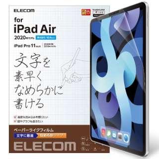 10.9インチ iPad Air(第4世代)、11インチ iPad Pro(第2/1世代)用 ペーパーライクフィルム 反射防止/文字用/なめらかタイプ TB-A20MFLAPNS