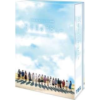 3年目のデビュー DVD豪華版 【DVD】