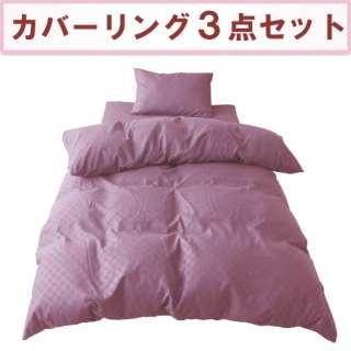 ふとんカバー3点セット 市松柄 (ベッド用) シングルロングサイズ エンジ LB3-320-92