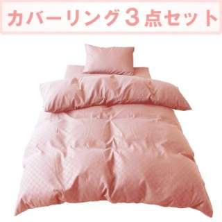 ふとんカバー3点セット 市松柄 (ベッド用) シングルロングサイズ LB3_320_16