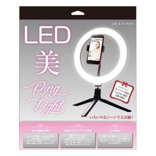 LED美リングライト ALK-LBTRL