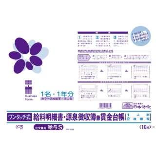 【給与】ワンタッチ式給料明細書・源泉徴収簿兼賃金台帳 S