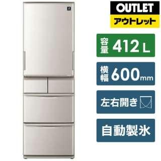 【アウトレット品】 冷蔵庫 プラズマクラスター冷蔵庫 シルバー系 SJ-W412F-S [5ドア /左右開きタイプ /412L] [冷凍室 101L]【生産完了品】