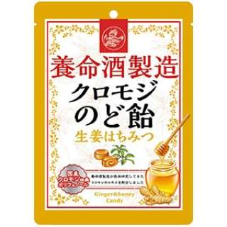 養命酒製造クロモジのど飴生姜はちみつ 76g 養命酒