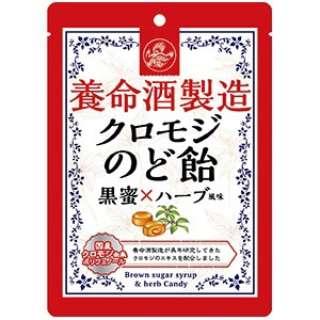 養命酒製造クロモジのど飴 黒蜜×ハーブ風味 76g