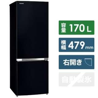 冷蔵庫 VEGETA(ベジータ)BSシリーズ セミマットブラック GR-S17BS-K [2ドア /右開きタイプ /170L] [冷凍室 43L]