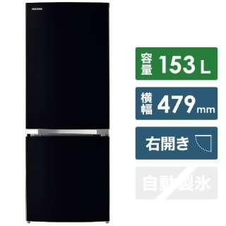 冷蔵庫 BSシリーズ セミマットブラック GR-S15BS-K [2ドア /右開きタイプ /153L] [冷凍室 43L]