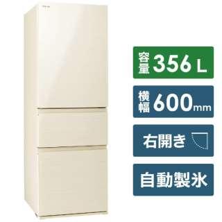 冷蔵庫 VEGETA(ベジータ)SVシリーズ ラピスアイボリー GR-S36SV-ZC [3ドア /右開きタイプ /356L] [冷凍室 82L]《基本設置料金セット》