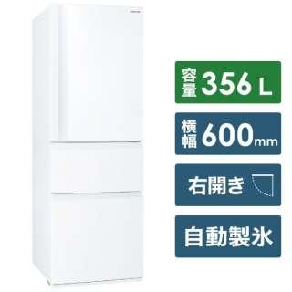 冷蔵庫 VEGETA(ベジータ)SCシリーズ グレインホワイト GR-S36SC-WT [3ドア /右開きタイプ /356L] [冷凍室 82L]《基本設置料金セット》