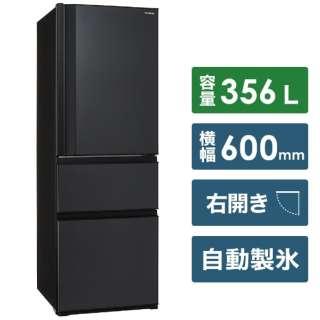 冷蔵庫 VEGETA(ベジータ)SCシリーズ マットチャコール GR-S36SC-KZ [3ドア /右開きタイプ /356L] [冷凍室 82L]《基本設置料金セット》
