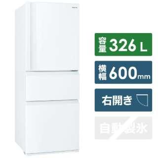 冷蔵庫 VEGETA(ベジータ)SCシリーズ グレインホワイト GR-S33SC-WT [3ドア /右開きタイプ /326L] [冷凍室 82L]《基本設置料金セット》