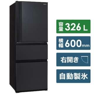 冷蔵庫 VEGETA(ベジータ)SCシリーズ マットチャコール GR-S33SC-KZ [3ドア /右開きタイプ /326L] [冷凍室 82L]《基本設置料金セット》