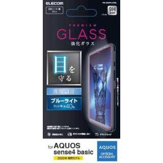 AQUOS sense4 basic ガラスフィルム 0.33mm ブルーライトカット PM-S206FLGGBL
