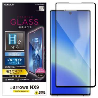 arrows NX9 ガラスフィルム フルカバー ブルーライトカット 0.33mm ブラック PM-F204FLGGRBLB