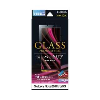 GalaxyNote 20 Ultra 5G ガラスフィルム スタンダード 光沢 LP-20WG1FG