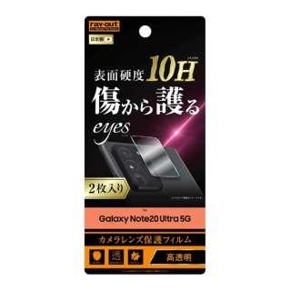 Galaxy Note20 Ultra 5G フィルム 10H カメラレンズ 光沢 RT-GN20UFT/CA12