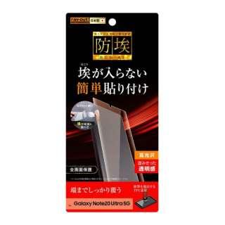 Galaxy Note20 Ultra 5G TPU フルカバー 衝撃吸収 光沢 RT-GN20UF/WZD