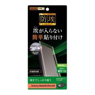 Galaxy Note20 Ultra 5G TPU フルカバー 衝撃吸収 反射防止 RT-GN20UF/WZH