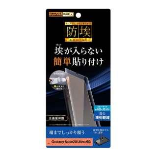 Galaxy Note20 Ultra 5G TPU フルカバー 衝撃吸収 BLカット RT-GN20UF/WZM