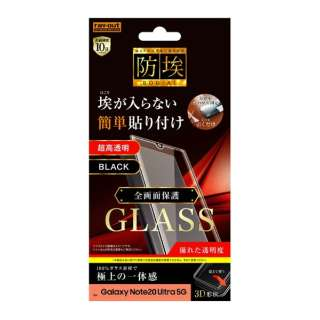 Galaxy Note20 Ultra 5G ガラス 防埃 3D 10H 全面 光沢 RT-GN20URFG/BCB