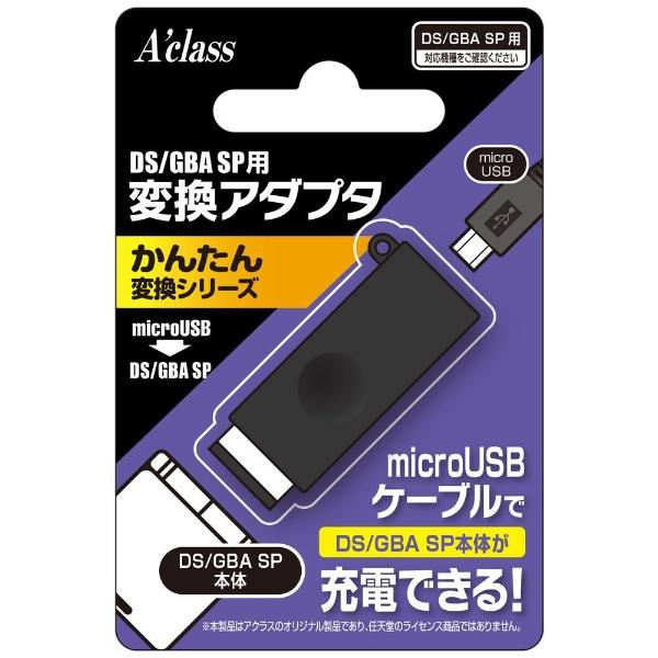アクラス アクラス DS GBA SP用 変換アダプタ SASP-0586