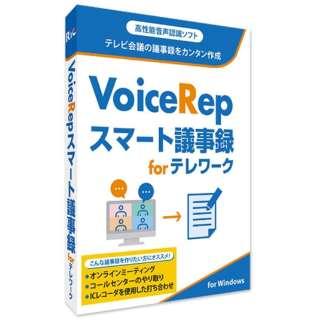 VoiceRep スマート議事録 for テレワーク [Windows用]