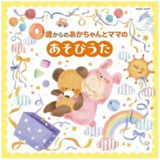 (キッズ)/ コロムビアキッズ 0歳からのあかちゃんとママのあそびうた 【CD】