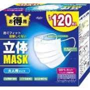 立体マスク 120枚 大人用