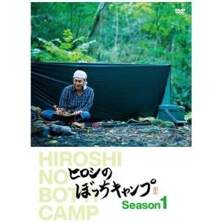 ヒロシのぼっちキャンプ Season1 【DVD】