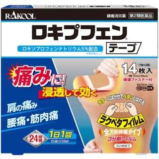 【第2類医薬品】ロキプフェンテープ 14枚 ロキプフェン