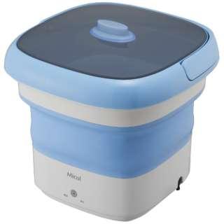 折りたたみ洗濯機 Micol ライトブルー MB-015 [乾燥機能無 /上開き]