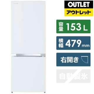 【アウトレット品】 冷蔵庫(100~199L) セミマットホワイト [2ドア /右開きタイプ /153L] [冷凍室 43L]【生産完了品】