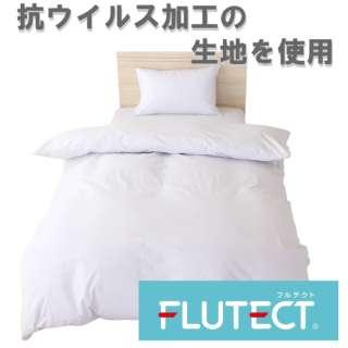 抗ウイルス加工 フルテクト 掛けふとんカバー 日本製 シングルロングサイズ(150×210cm) サックス FT12111-76