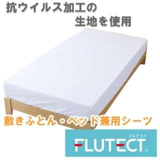 抗ウイルス加工 フルテクト 兼用シーツ 敷ふとん・ベッドシーツ兼用 日本製 シングルサイズ(100×205×30cm) サックス FT13111-76