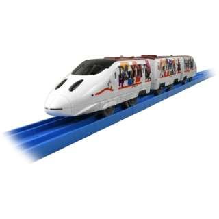 プラレール SC-02 JR九州 WAKU WAKU ADVENTURE 新幹線 【発売日以降のお届け】