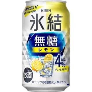 氷結 無糖レモン 4% 350ml 24本【缶チューハイ】