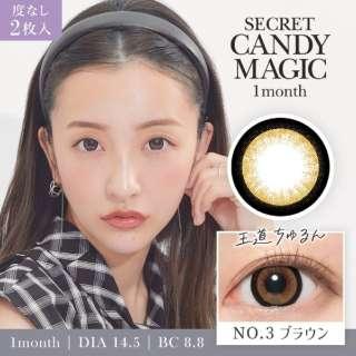 シークレットキャンディーマジック NO.3ブラウン 2枚入(±0.00・度なし)[secret candymagic/カラコン]