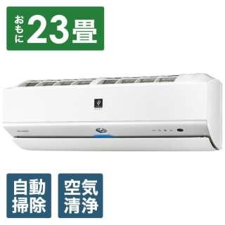 AY-N71X2-W エアコン 2021年 N-Xシリーズ ホワイト系 [おもに23畳用 /200V]