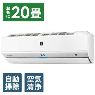AY-N63X2-W エアコン 2021年 N-Xシリーズ ホワイト系 [おもに20畳用 /200V]
