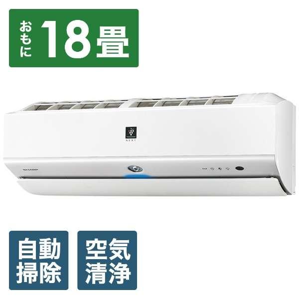AY-N56X2-W エアコン 2021年 N-Xシリーズ ホワイト系 [おもに18畳用 /200V] 【標準工事費込み】