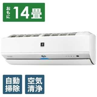 AY-N40X2-W エアコン 2021年 N-Xシリーズ ホワイト系 [おもに14畳用 /200V] 【標準工事費込み】