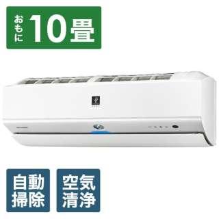 AY-N28X-W エアコン 2021年 N-Xシリーズ ホワイト系 [おもに10畳用 /100V] 【標準工事費込み】