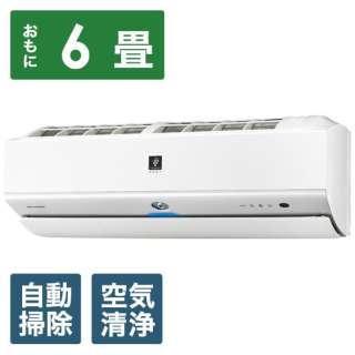 AY-N22X-W エアコン 2021年 N-Xシリーズ ホワイト系 [おもに6畳用 /100V] 【標準工事費込み】