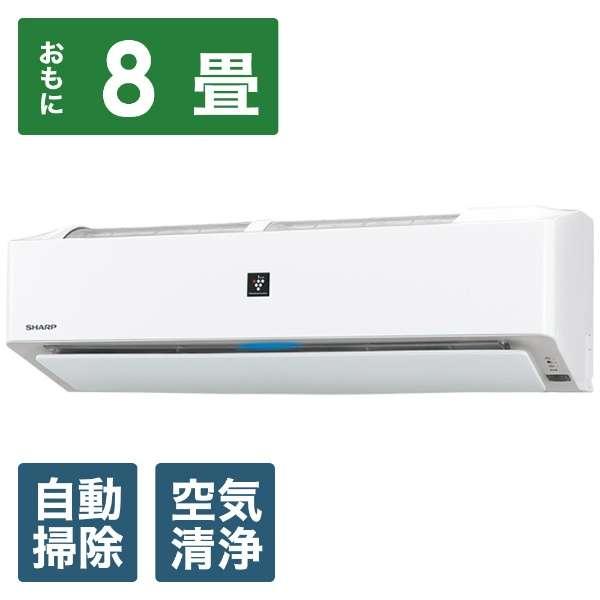 AY-N25H-W エアコン 2021年 N-Hシリーズ ホワイト系 [おもに8畳用 /100V] 【標準工事費込み】