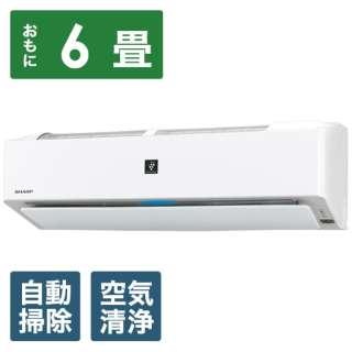 AY-N22H-W エアコン 2021年 N-Hシリーズ ホワイト系 [おもに6畳用 /100V] 【標準工事費込み】