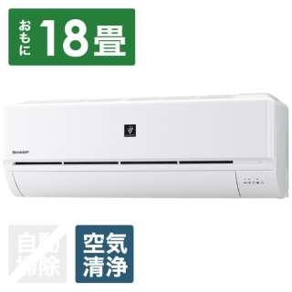 AY-N56D2-W エアコン 2021年 N-Dシリーズ ホワイト系 [おもに18畳用 /200V]